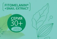 Серия 30+ Fitomelanin+Snail Extract