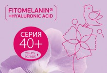 Серия 40+ Fitomelanin+Hyaluronic Acid