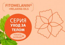 Уход за телом Fitomelanin+Relaxing oils